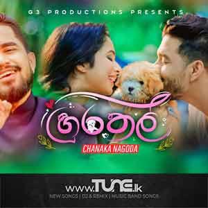 Hurathal Sinhala Song MP3