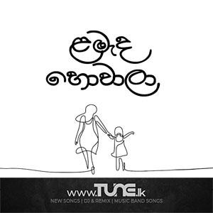 Lamada Howala Sinhala Songs MP3