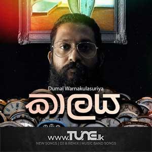 Kaalaya Sinhala Songs MP3