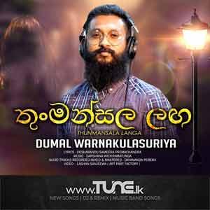 Thunmansala Laga Sinhala Songs MP3