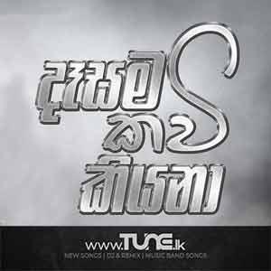 Desama Kavi Kiyana Sinhala Song MP3