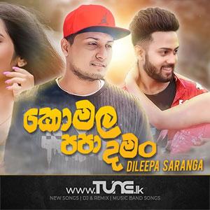 Komala Papa Daman Sinhala Song MP3