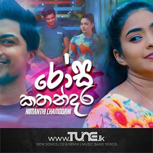 Rosa Kathandara - Nimanthi Chamodani   Deweni Inima Teledrama Song Sinhala Song MP3