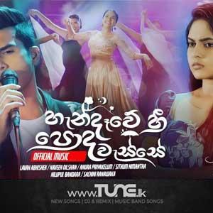 Handaawe Hee Poda Wasse - Various Artists | Sangeethe Teledrama Sinhala Song MP3