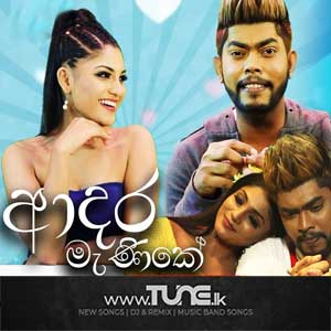 Adara Manike Sinhala Song MP3