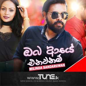 Oba Aye Enawanam Sinhala Songs MP3