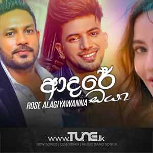 Adare Oya Sinhala Songs MP3