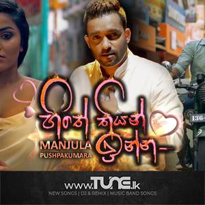 Hithe Thiyan Inna Sinhala Song Mp3