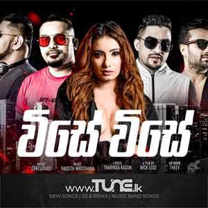 Vise Vise Sinhala Song MP3
