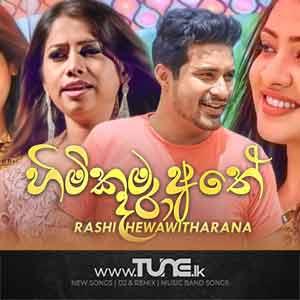 Himikama Athe Dara Sinhala Song Mp3