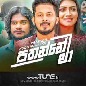 Pathanne Ma Sinhala Song MP3