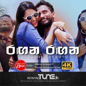 Rangana Rangana - Rella Weralata Adarei Darama Song Sinhala Songs MP3
