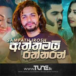 Aththamai Raththaran Sinhala Song Mp3