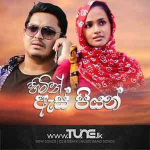 Himin As Piyan - Race Teledrama Song Sinhala Songs MP3