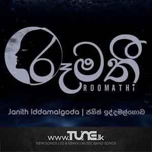 Roomathi Sinhala Song Mp3