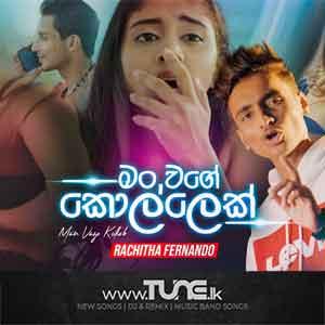 Man Vage Kollek Sinhala Song Mp3