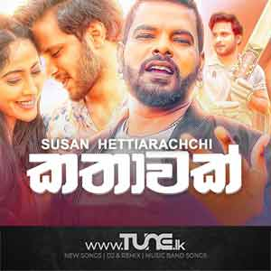 Kathawak Sinhala Song MP3