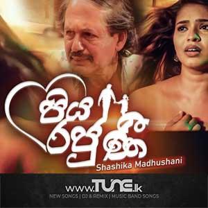 Piya Rajuni - Lokki Teledrama Song Sinhala Song MP3