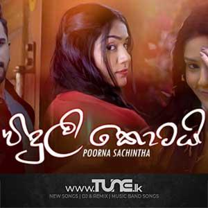 Viduli Kotai - Mal Pipena Kale Teledrama Song Sinhala Song MP3