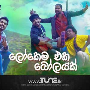 Lokema Eka Bolayak - Mal pipena kale Theme song Sinhala Song MP3