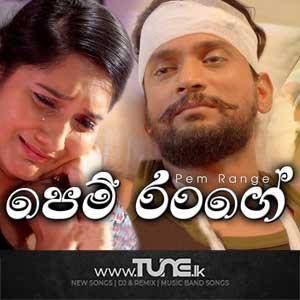 Pem Range - Ralla Weralata Adarei Tele Drama Song Sinhala Song MP3