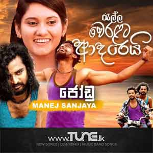 Jodu - Ralla Weralata Adarei Theme Song Sinhala Songs MP3