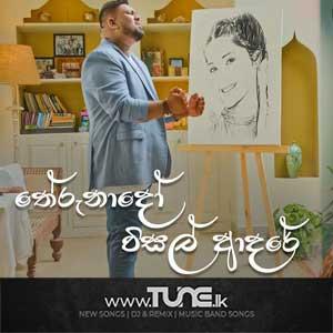 Therunado Wisal Adare - Adaraneeya Prarthana Film Sinhala Song MP3
