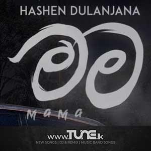 Mama Sinhala Song MP3