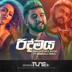 Ridmaya Sinhala Song MP3