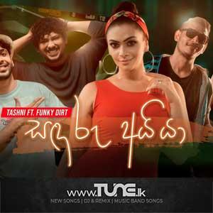 Sandaru Aiya Sinhala Song MP3