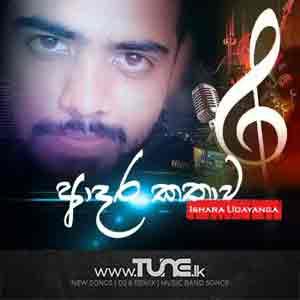 Adara Kathawa Sinhala Song MP3