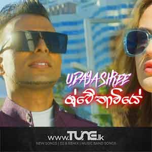 Shwethawiye Sinhala Song Mp3