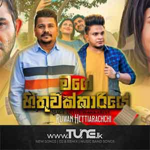 Hithuwakkari Teledrama Theme Song Sinhala Songs MP3