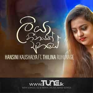 Liya Heenayak Ahase Sinhala Song MP3