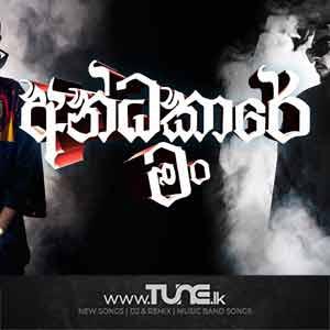 Andakare Man Sinhala Song MP3