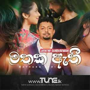 Mathaka Athi Sinhala Songs MP3