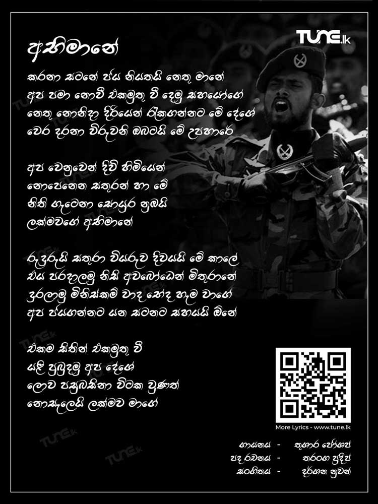 Abhimanaya Lyrics