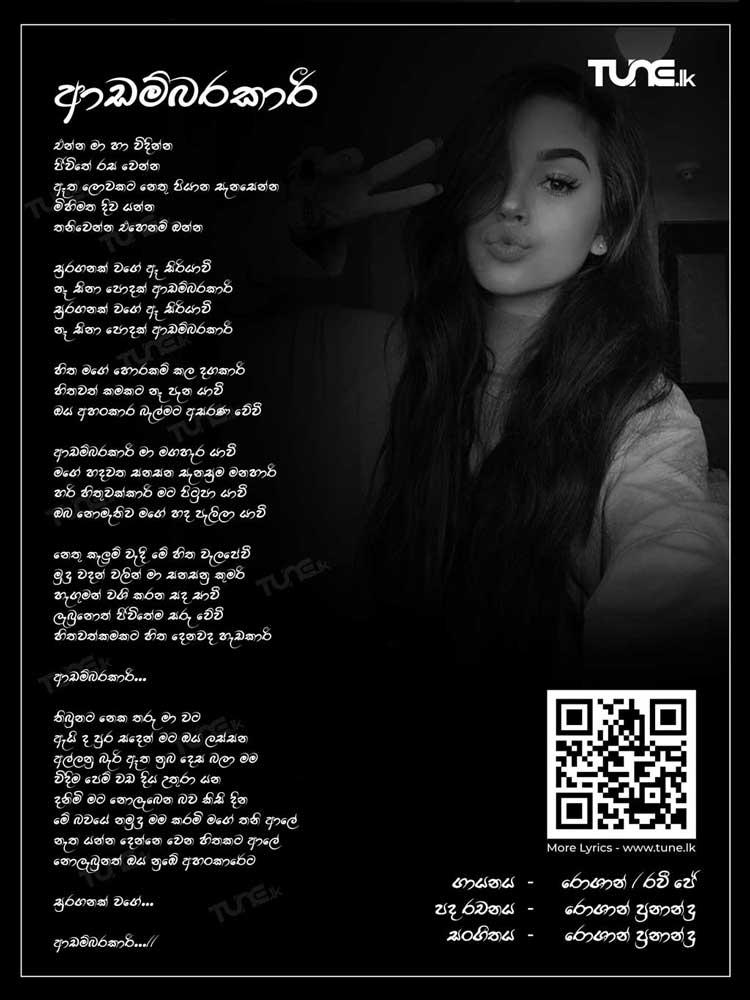 Adambarakari Lyrics