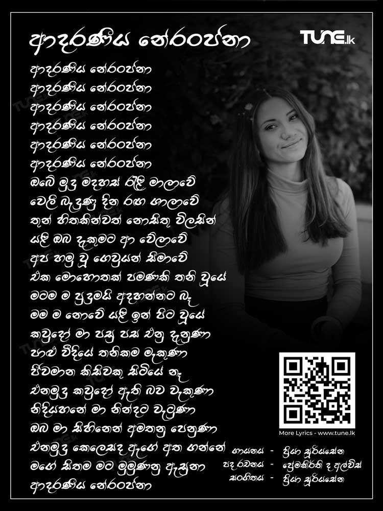 Adaraneeya Neranjana - Priya Sooriyasena Lyrics