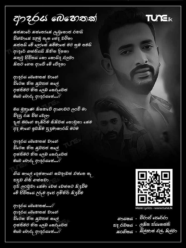Adaraya Behethak Lyrics