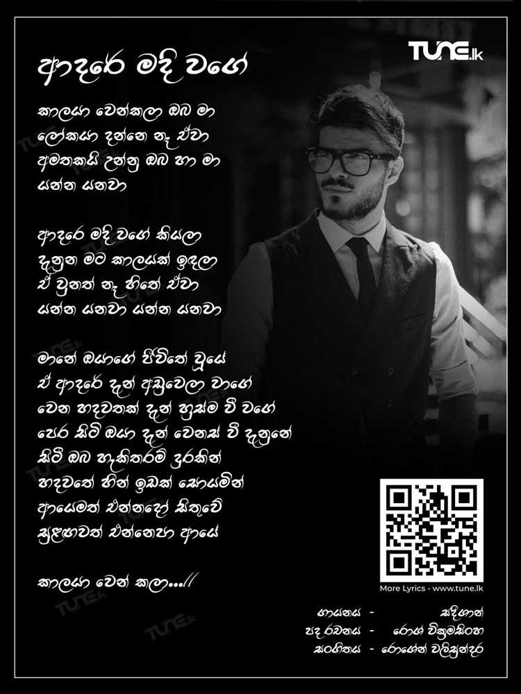Adare Madi Wage Lyrics
