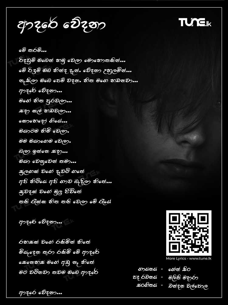 Adare wedana Lyrics