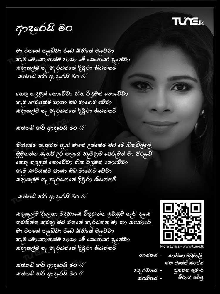 Adarei Man - Shanika Madumali ft Manej Sanjaya Lyrics