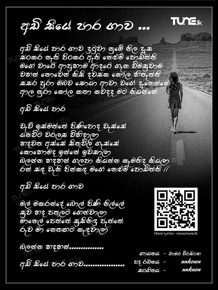Adi Seeye Para gawa Lyrics