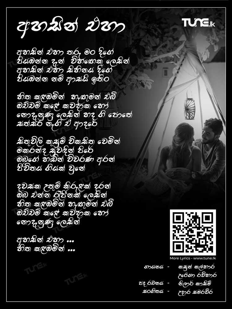 Ahasin Eha Lyrics