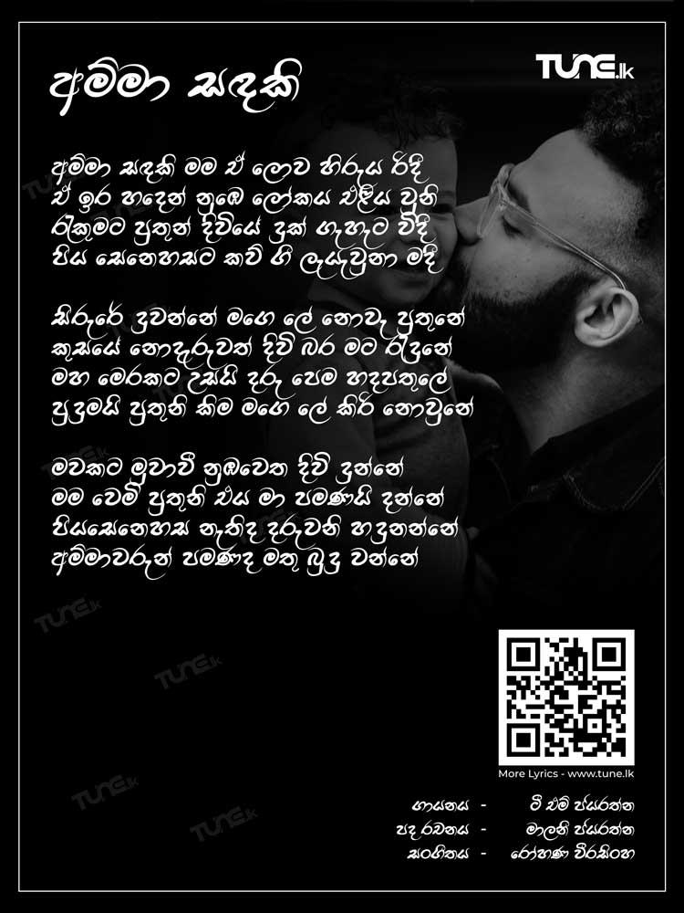 Amma Sandaki - T. M. Jayaratne Lyrics