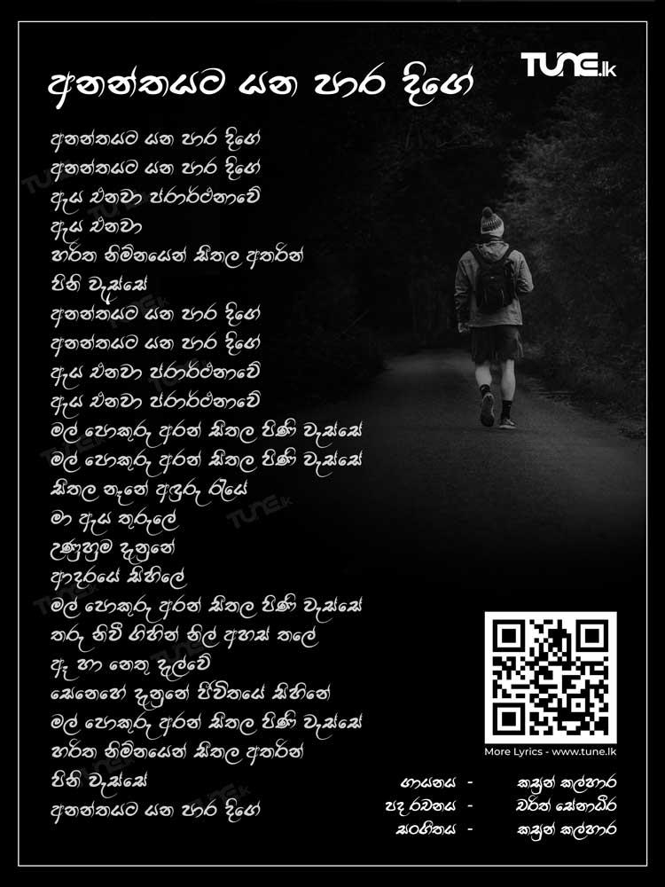 Ananthayata Yana Para Dige-Kasun Kalhara Lyrics
