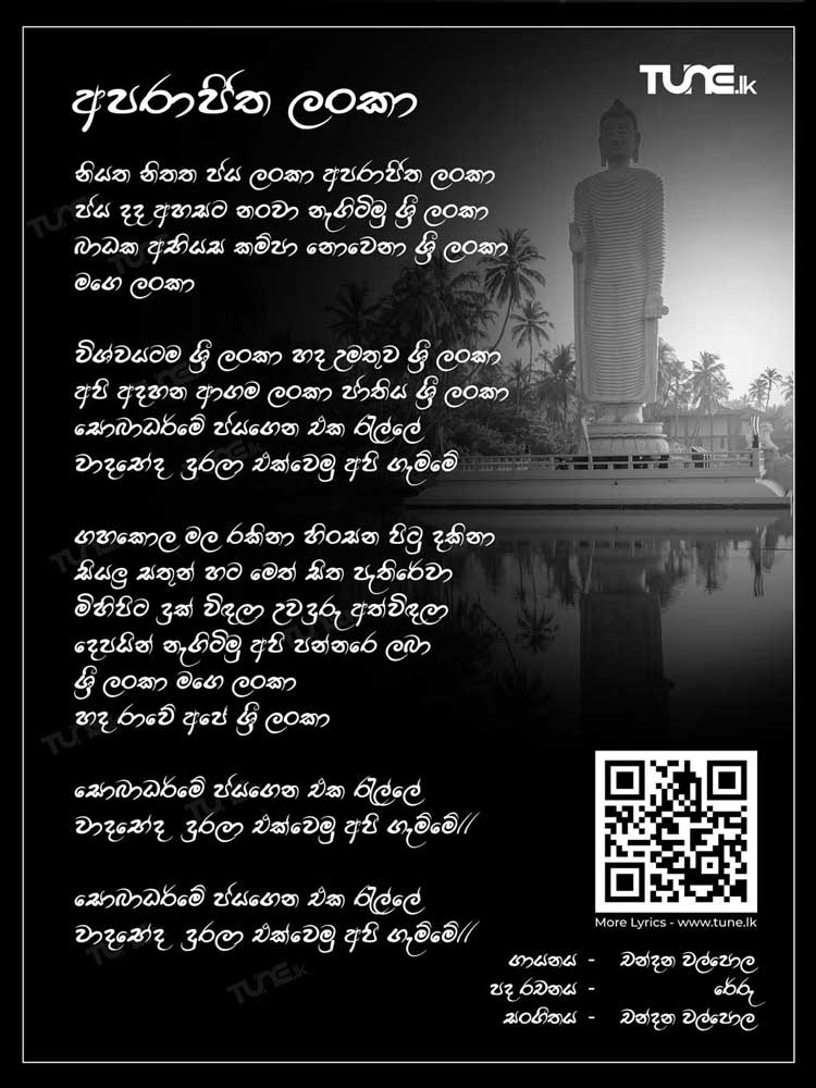 Aparajitha Lanka Lyrics