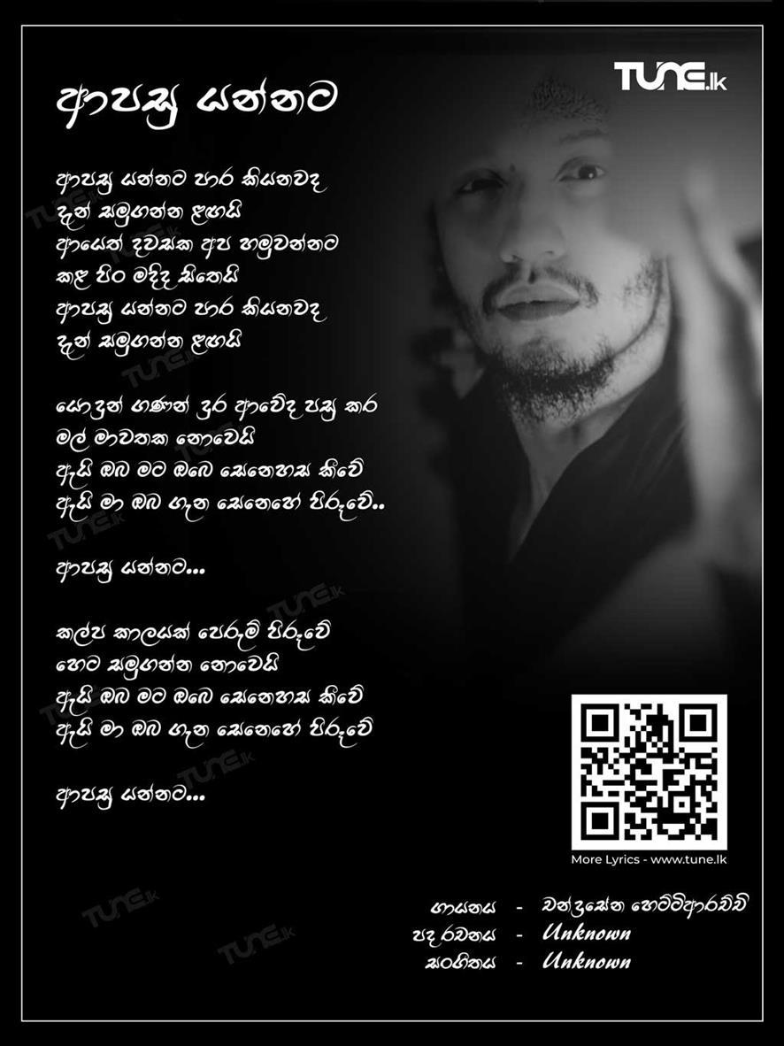 Apasu Yannata Lyrics