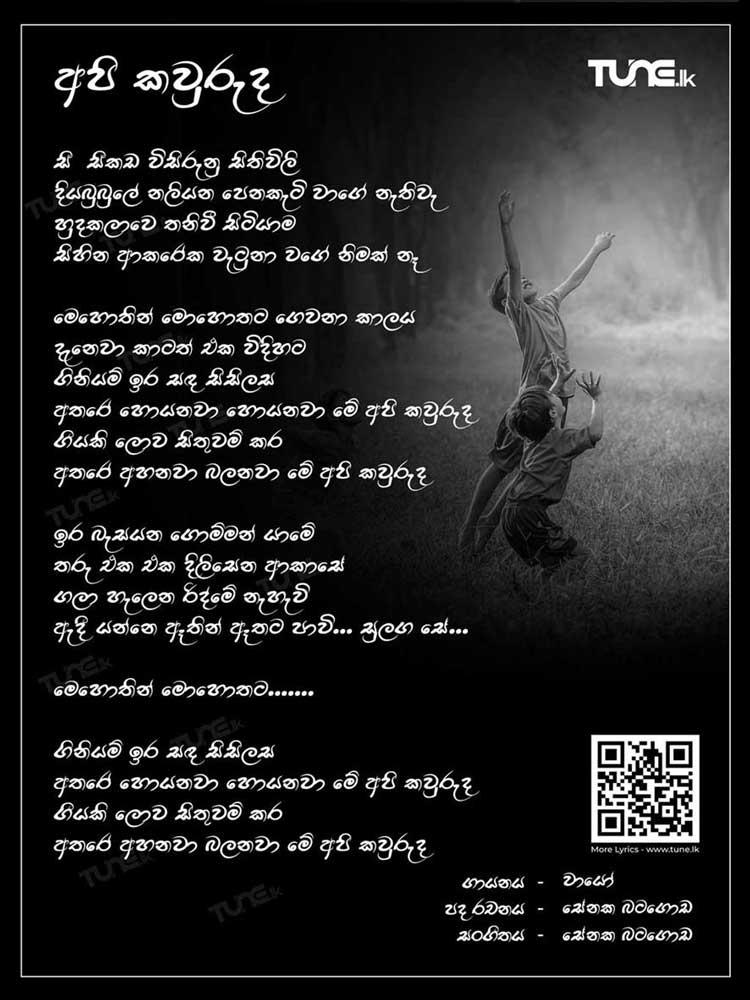 Api Kawruda Lyrics